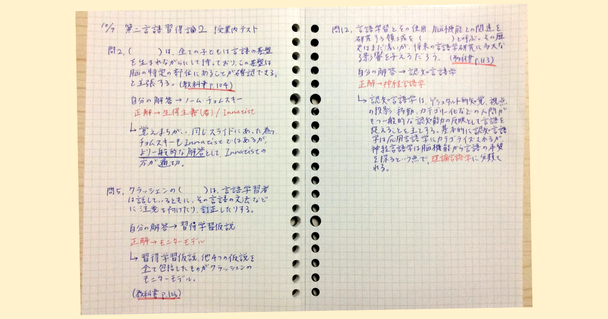 間違いノート04