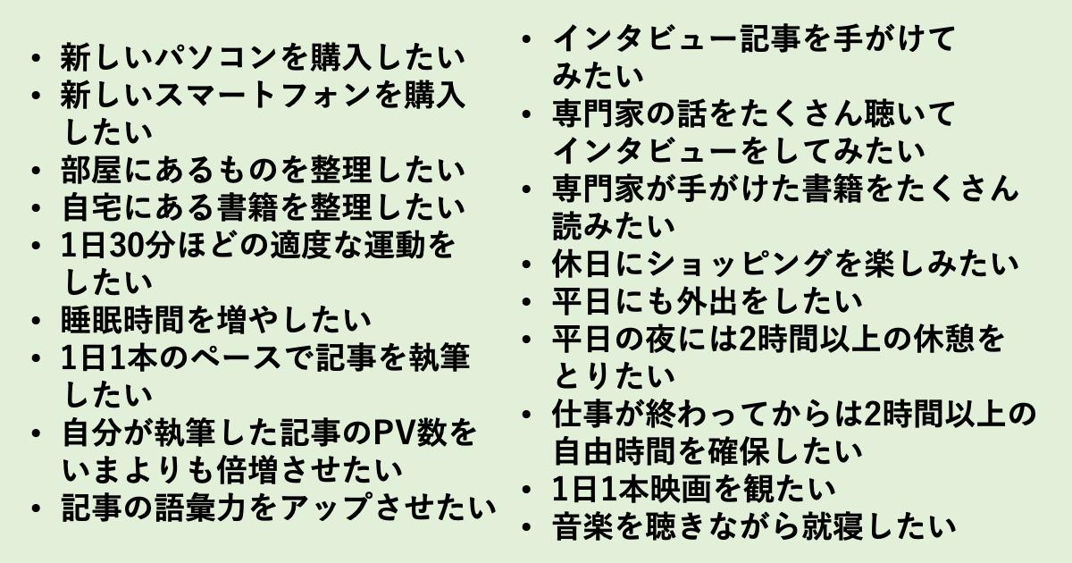 「ワン・シング・リスト」で管理する方法04