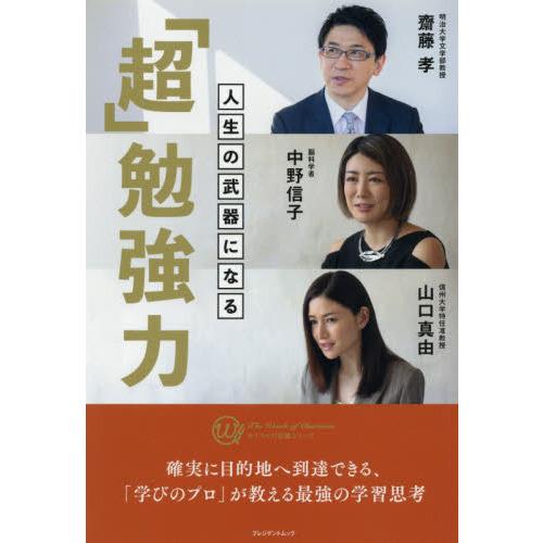 齋藤孝さん・中野信子さん・山口真由さん『人生の武器になる「超」勉強力』