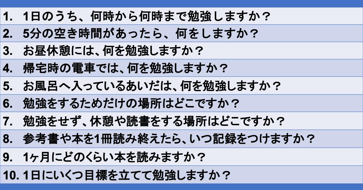 勉強を継続させるための10の質問に答えてみた04