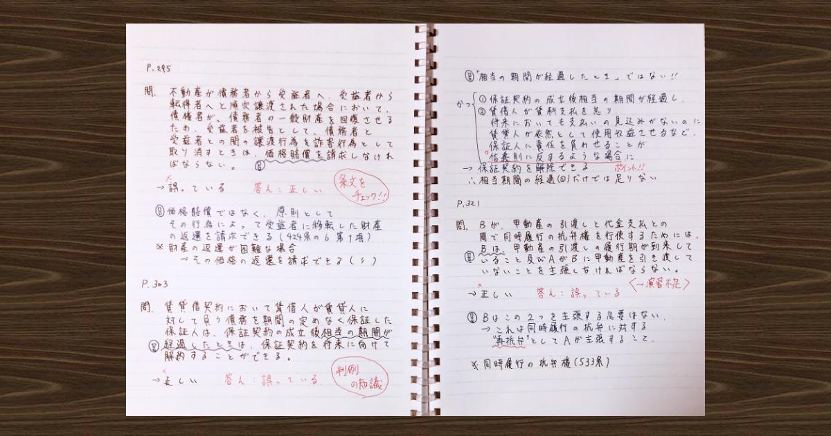 「手書き勉強」vs「デジタル勉強」04