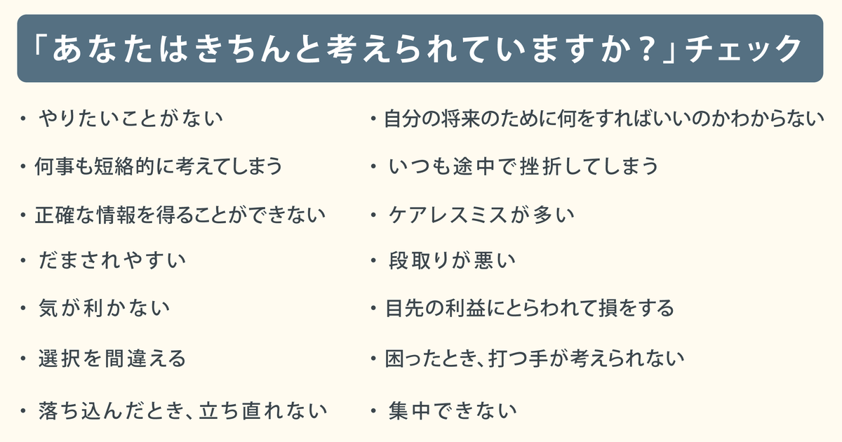 西成活裕先生「7つの考える力」02