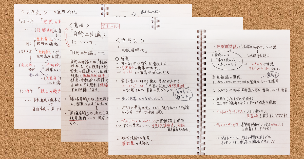 学習効果が爆上がりする東大生のノート01