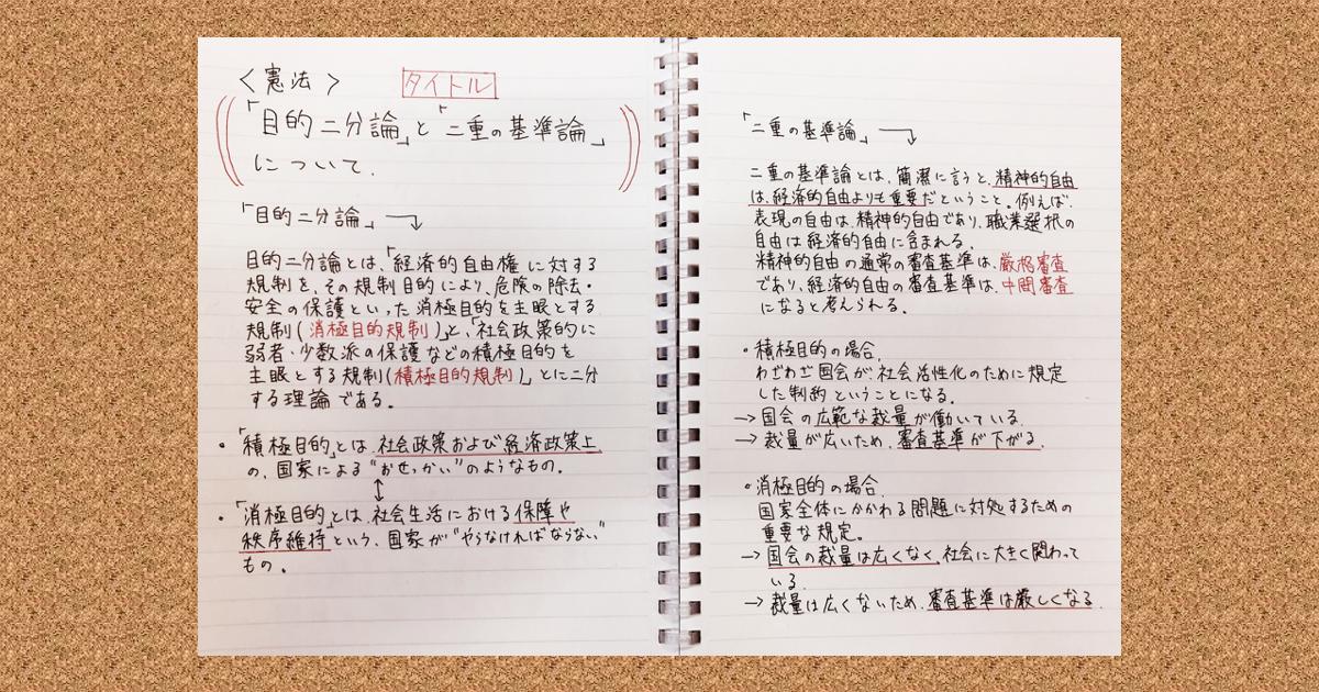 学習効果が爆上がりする東大生のノート04