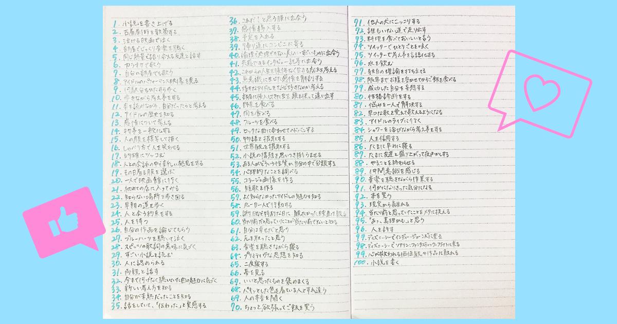 「好き」を100個書き出してみた03