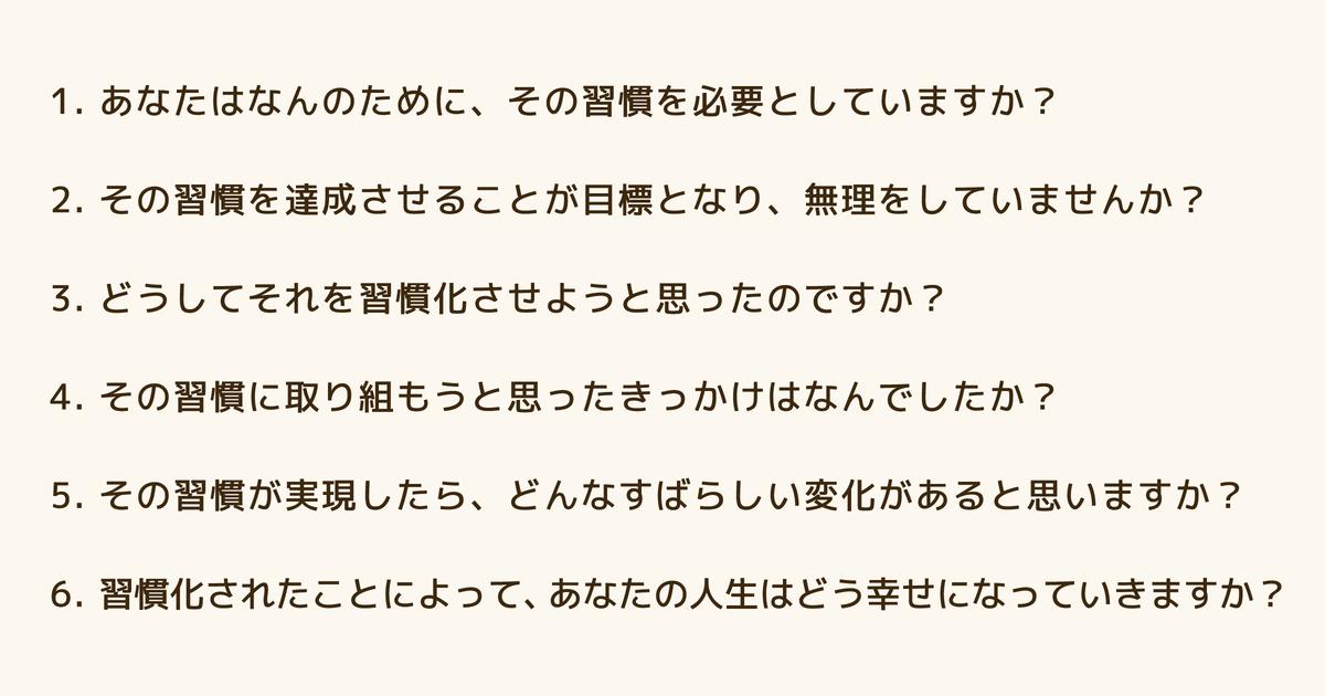 中島輝さん「習慣化したいけれど続かない人の大きな問題点」04