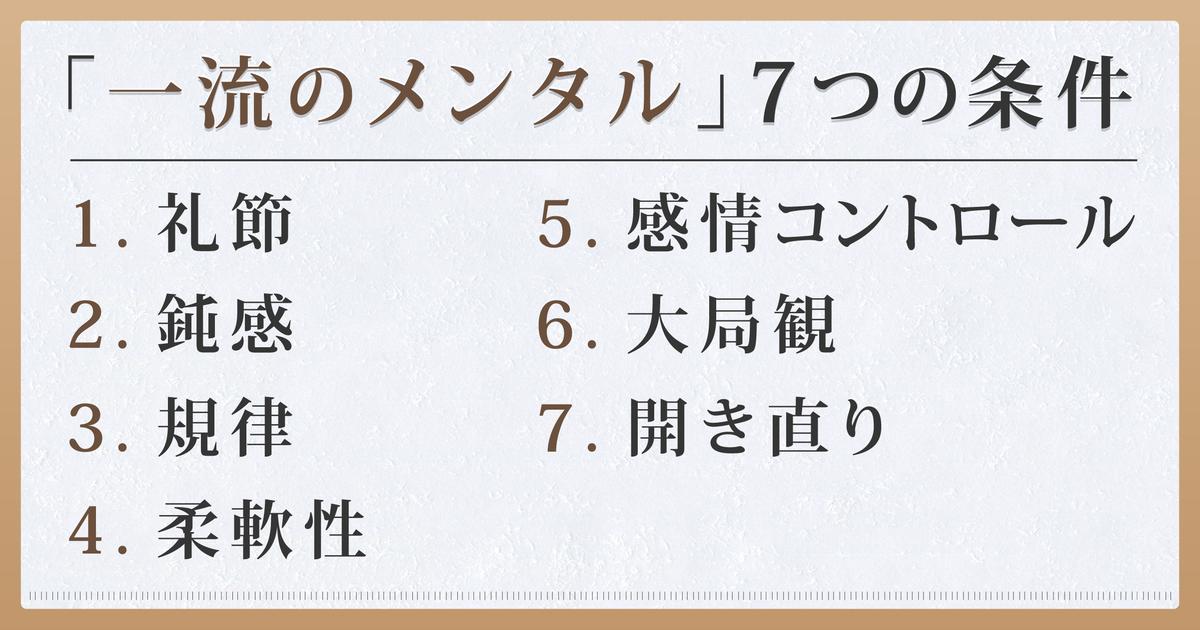 山本洋子さん「一流のメンタルに必要な7つの条件」02