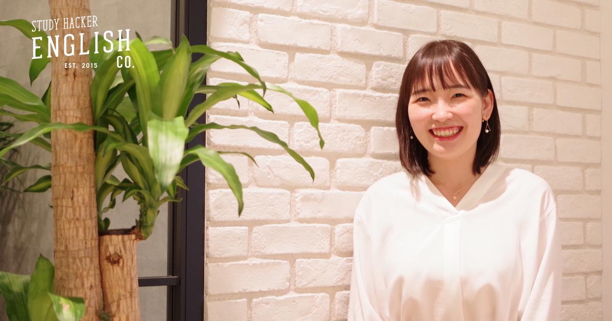 英語学習者にとっての「最善」を究めたい。英語パーソナルトレーナー・松井葵さんのこれまでとこれから。