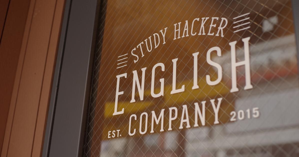 ENGLISH COMPANYのスタジオ入り口