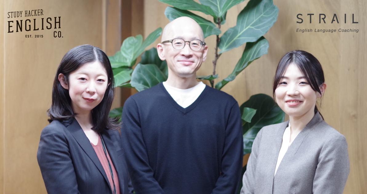 ENGLISH COMPANYの受講生・江藤英男さん、小関明子トレーナー、石原香織コンサルタント