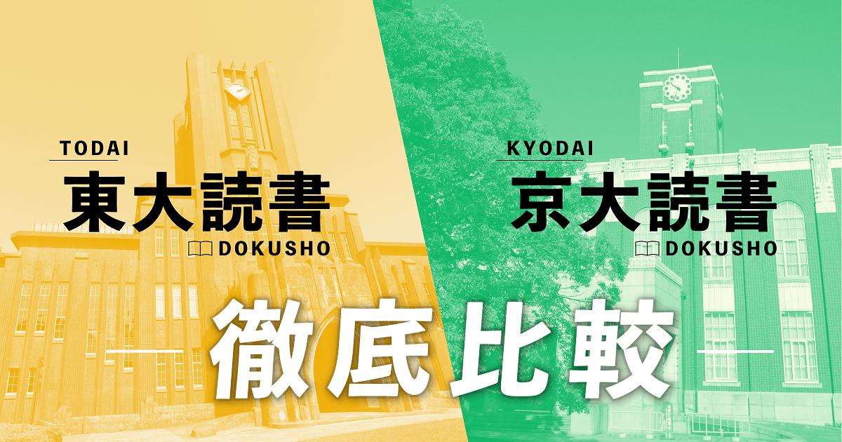 東大読書と京大読書01