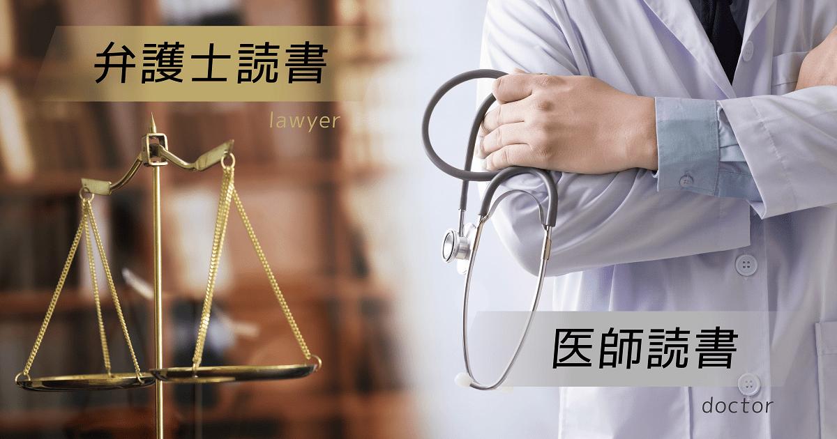弁護士読書と医師読書01