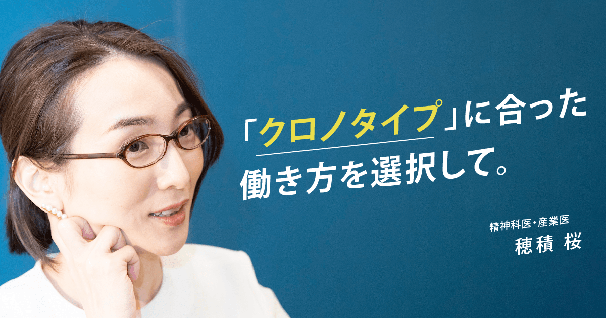 穂積桜さんインタビュー「朝型・夜型に合った働き方」01
