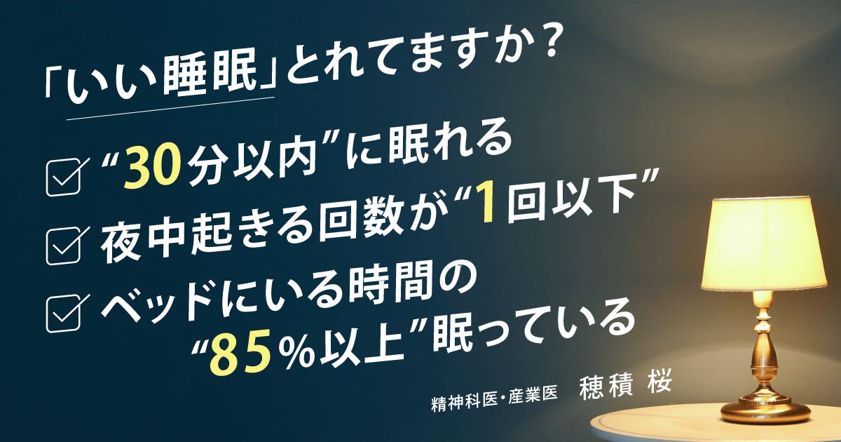 穂積桜さんインタビュー「いい睡眠をとるコツ」01