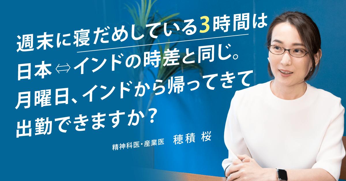 穂積桜さんインタビュー「睡眠不足のデメリット」01