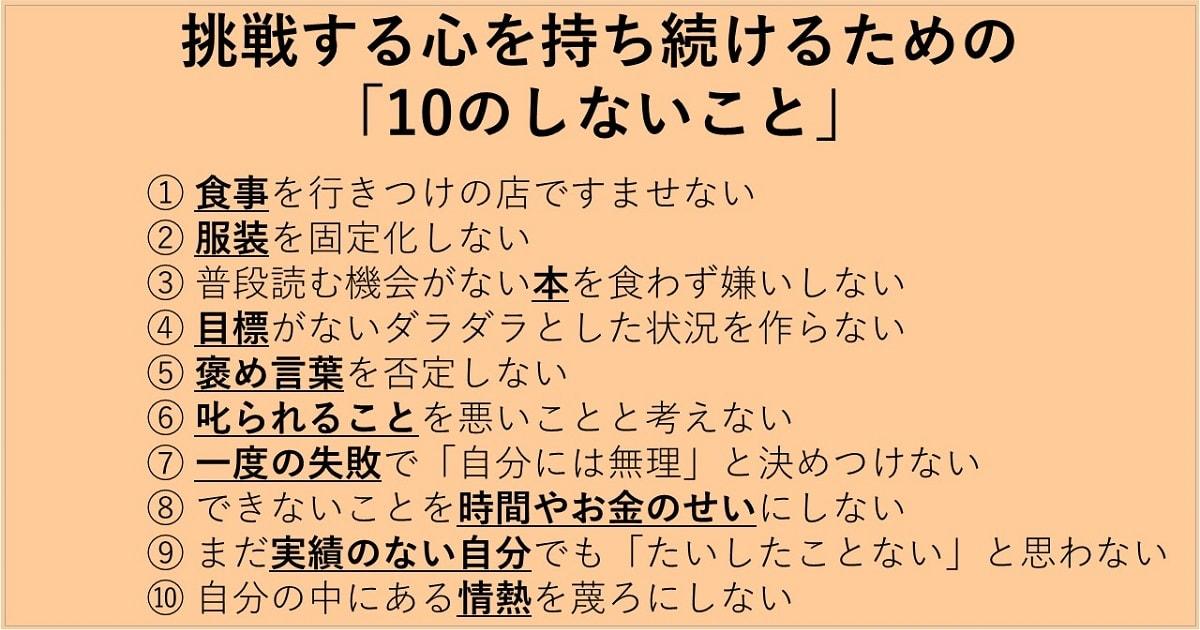 挑戦心を持ち続けるための「10のしないこと」02