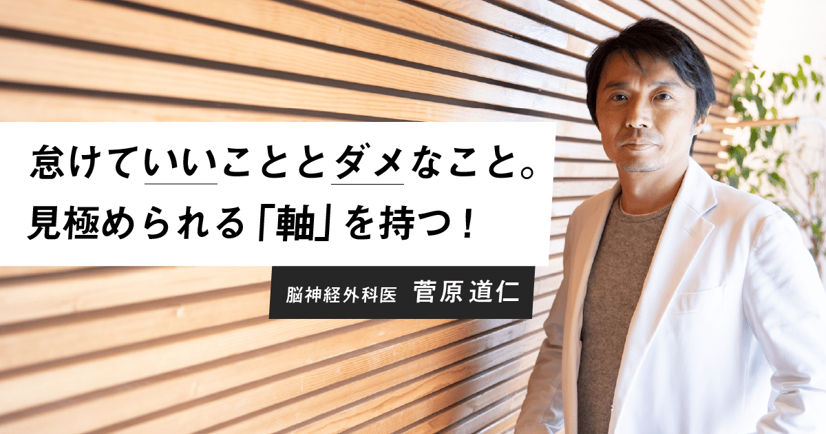菅原道仁先生インタビュー「怠け癖の解消法」01