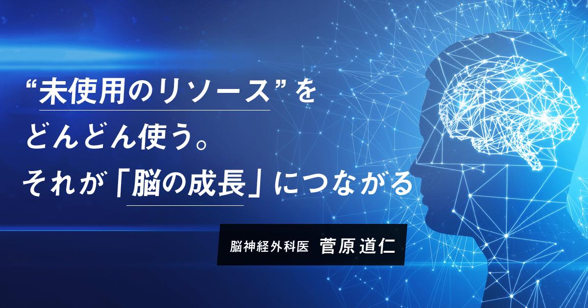 菅原道仁先生インタビュー「脳は大人になっても成長する」01