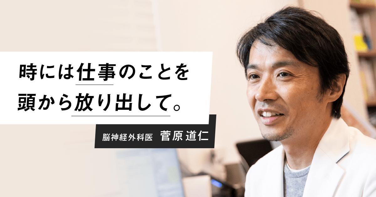菅原道仁先生インタビュー「脳を休ませる方法」01