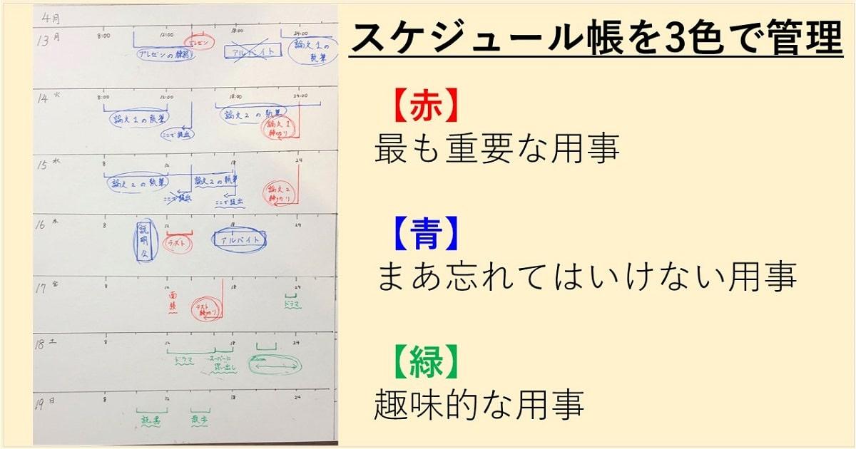スケジュールを3色で管理する方法05