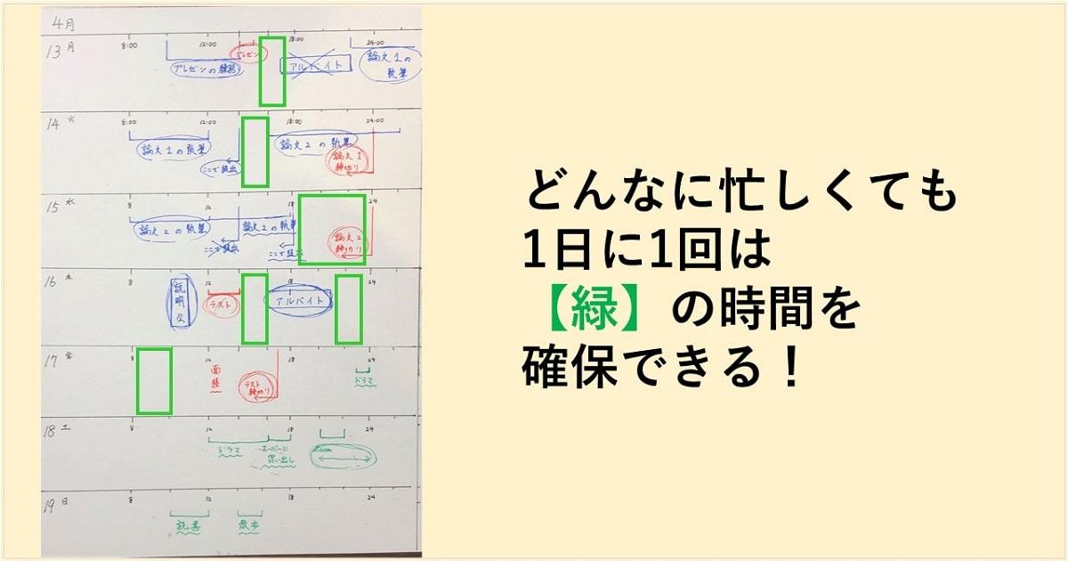 スケジュールを3色で管理する方法06