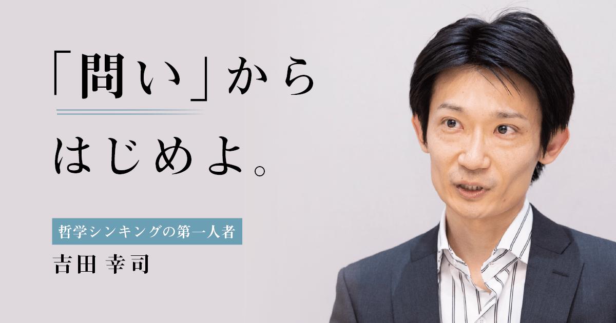 吉田幸司さんインタビュー「哲学シンキングの基本」01