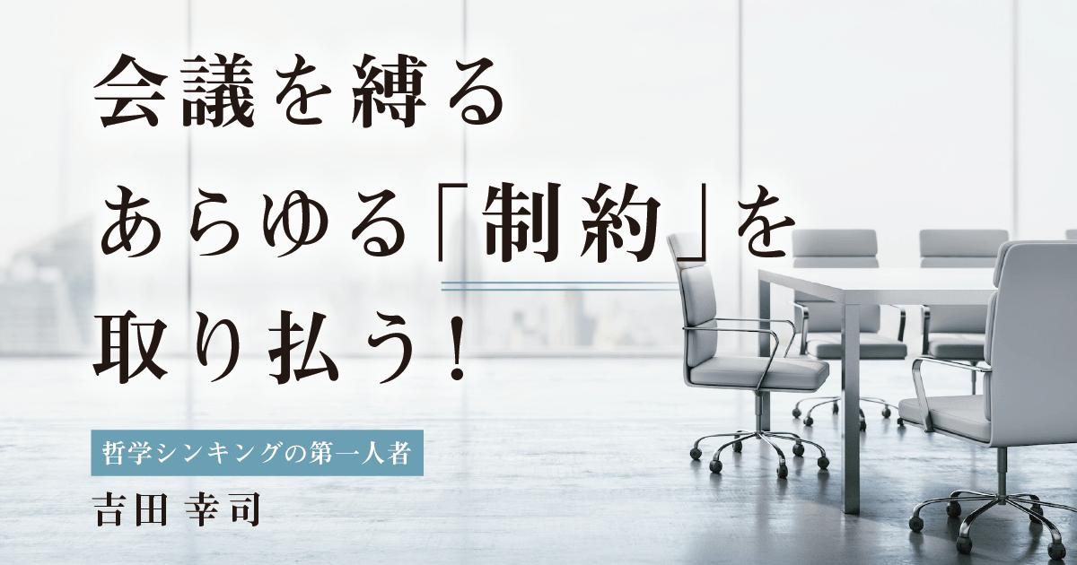 吉田幸司さんインタビュー「会議でいい議論をする方法」01