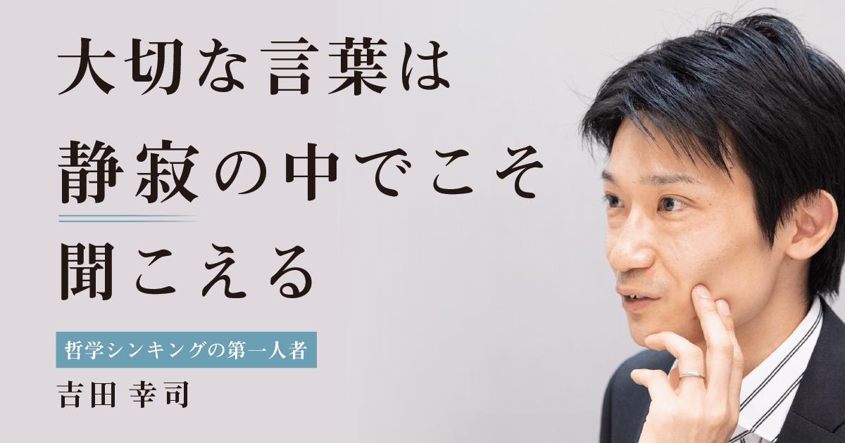 吉田幸司さんインタビュー「本音を引き出す対話術」01