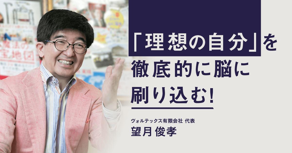 望月俊孝さんインタビュー「自己実現ツール『宝地図』の作り方」01