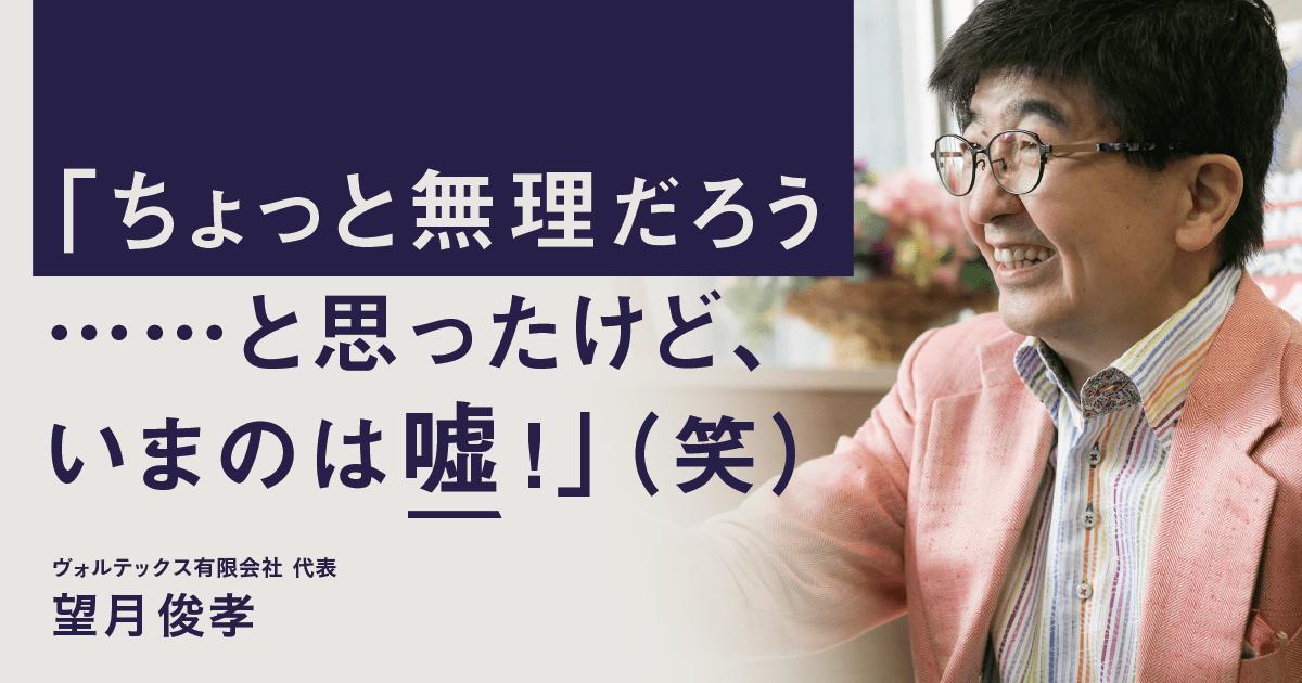 望月俊孝さんインタビュー「目標を実現するための思考法」01