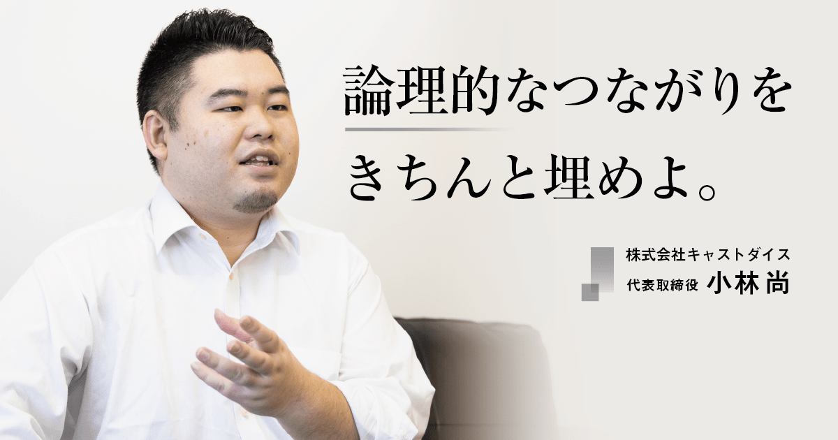 小林尚さんインタビュー「開成流ロジカル勉強法とは」01