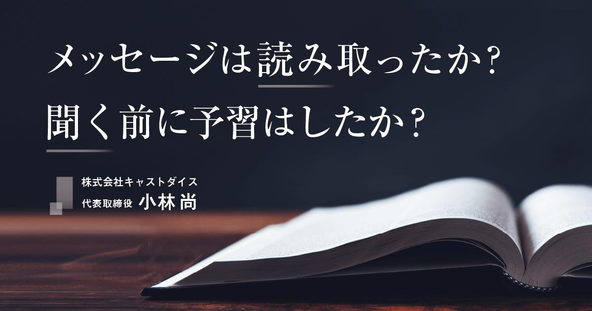 小林尚さんインタビュー「読む&聞く_勉強におけるインプットのコツ」01