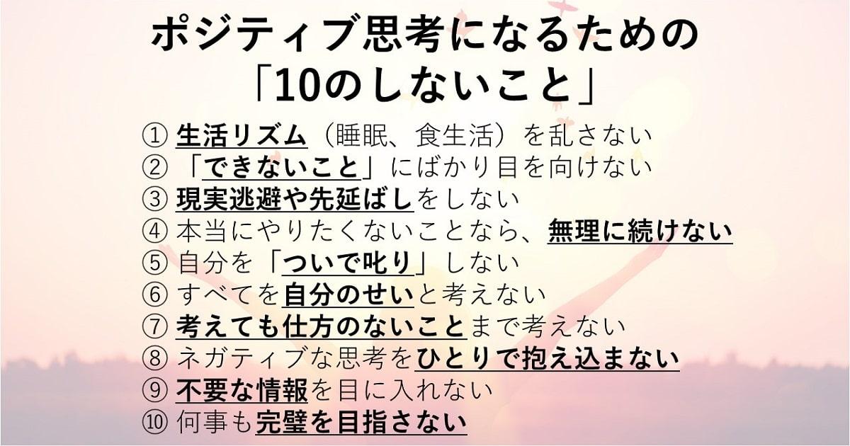 ポジティブ思考になるための「10のしないこと」03
