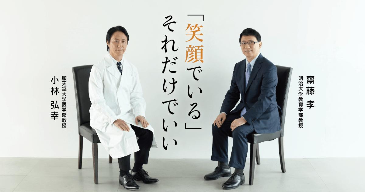 小林弘幸先生×齋藤孝先生「上機嫌でいることの大切さ」01