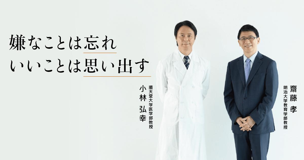 小林弘幸先生×齋藤孝先生「穏やかでいるための過去への向き合い方」01