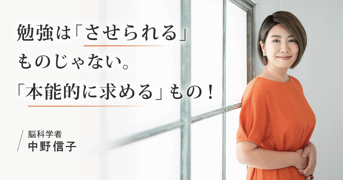 中野信子さん「義務としての学びとよろこびとしての学び」01
