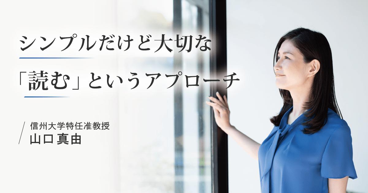 山口真由さん「勉強の基本は国語力にあり」01
