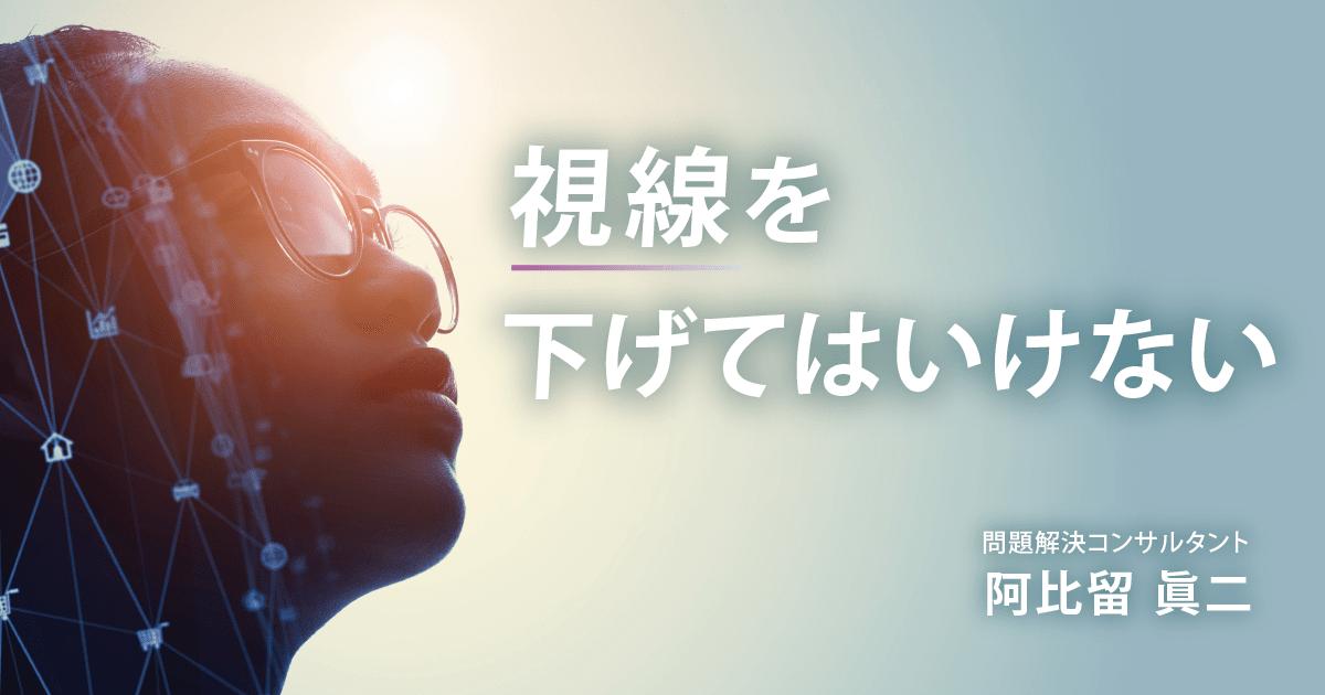 阿比留眞二さんインタビュー「仕事が遅い人の3つの課題」01