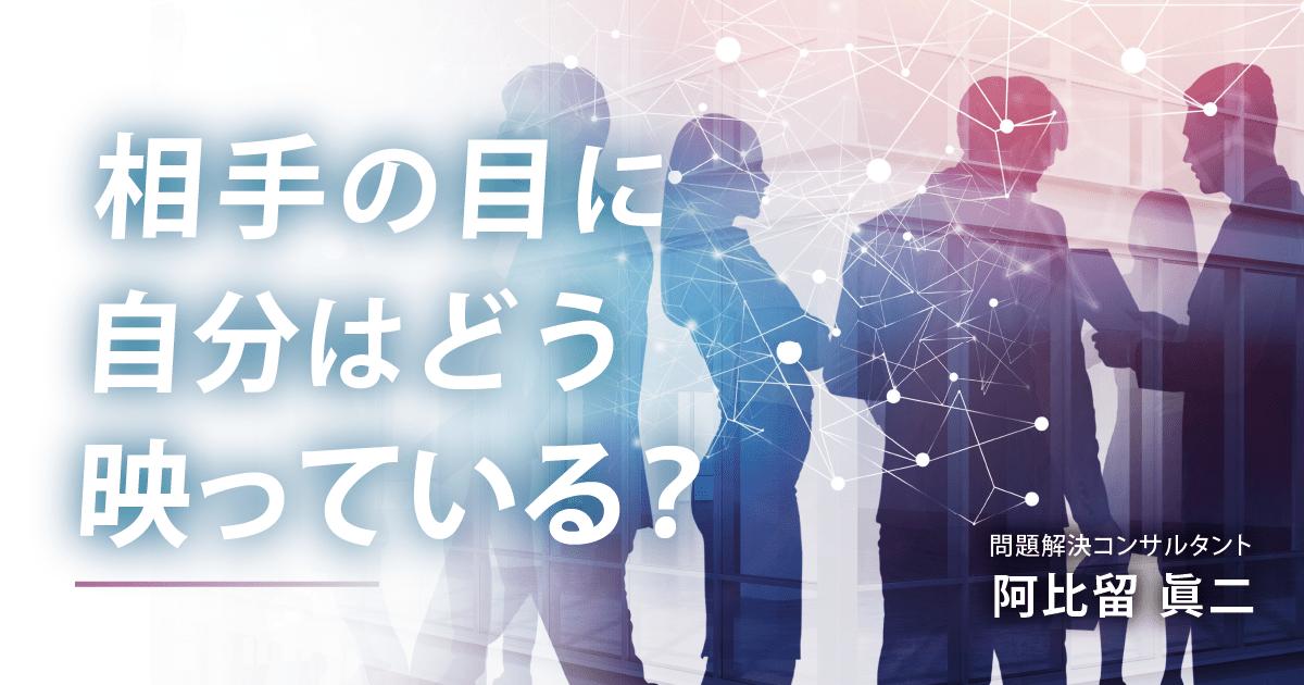 阿比留眞二さんインタビュー「仕事上の人間関係の悩みの解消法」01