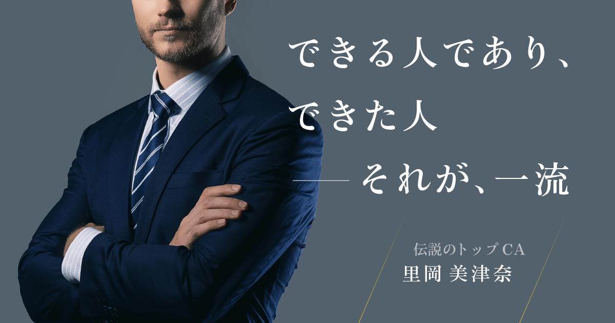 里岡美津奈さんインタビュー「一流になるための3つの条件」01