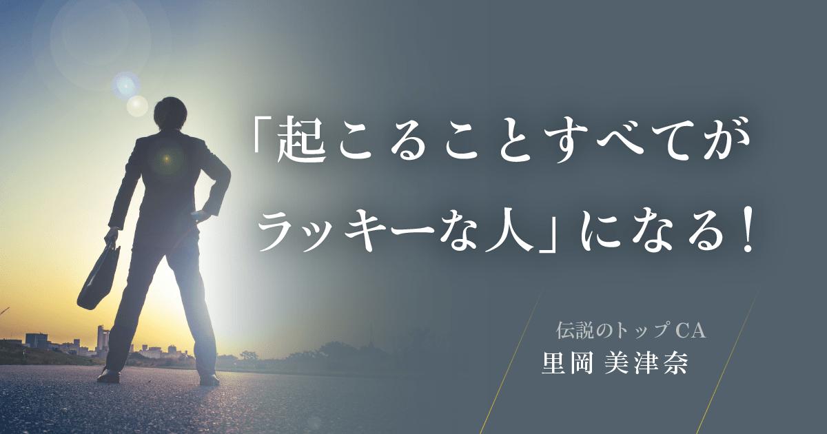 里岡美津奈さんインタビュー「一流になるための強運の呼び込み方」01