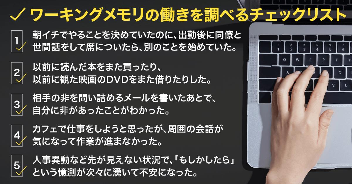 菅原洋平様インタビュー「ワーキングメモリ低下のサイン」05