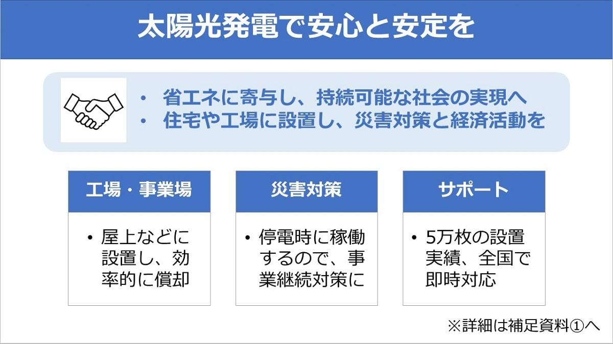 越川慎司さんインタビュー「成功する資料と失敗する資料の違い」03