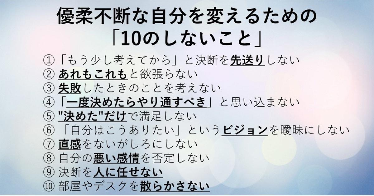 優柔不断な自分を変えるための「10のしないこと」02