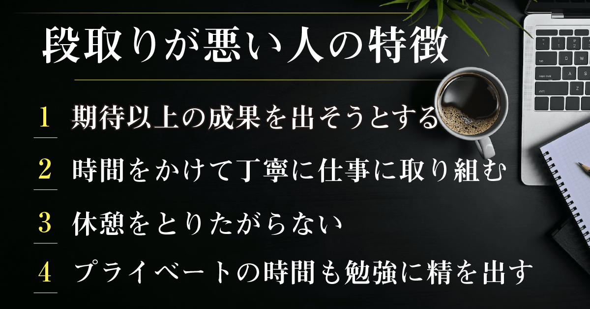 鈴木真理子さんインタビュー「段取りが悪い人の4つの特徴」03