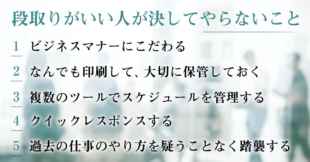 鈴木真理子さんインタビュー「段取りがいい人になるための5つのしないこと」02