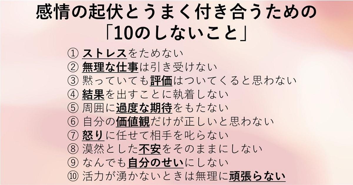感情の起伏とうまく付き合うための「10のしないこと」02