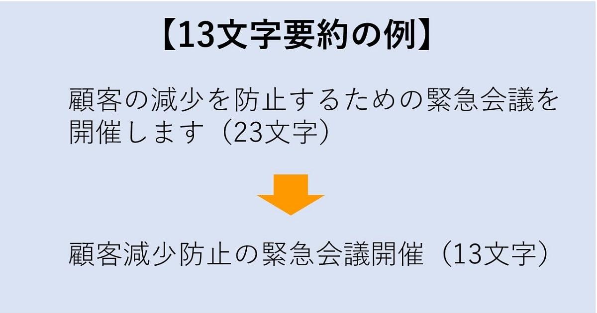 要約力を高めるための「13文字要約」トレーニング04