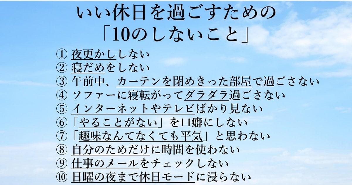 いい休日を過ごすための「10のしないこと」02