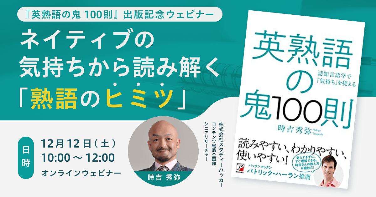 『英熟語の鬼100則』出版記念ウェビナー開催のお知らせ01